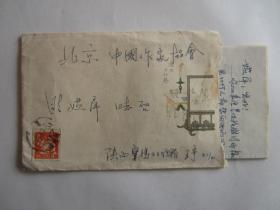 1961年5月陕西宝鸡寄北京中国作家协会实寄封