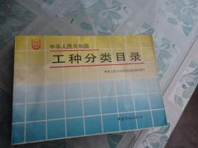 中华人民共和国工种目录