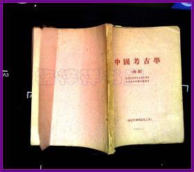中国考古学 初稿  (第五编魏晋---宋元)唐耕耦签 1960
