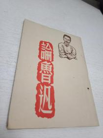 毛泽东等著《鲁迅》