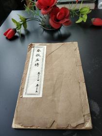 春秋左传卷24-25(37210260)