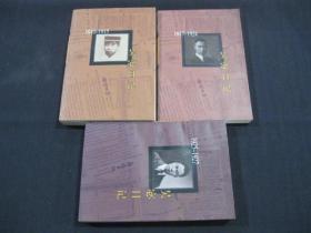 吴宓日记(1—10)1版1印 + 吴宓自编年谱1894-1925(1版1印)共11册