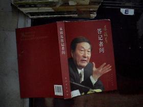 朱镕基答记者问...