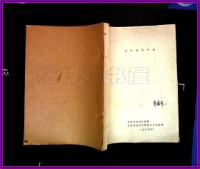 电炉短网计算1974