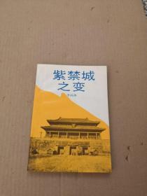 紫禁城之变( 作者李尚英签赠本)