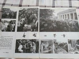 长春人民广场早市蔬菜水果风味小吃资料图片2页