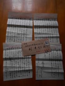 西藏美术家协会副主席、著名版画家:罗伦张 毛笔信札一通4页(带信封)
