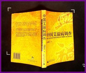 中国艾滋病调查