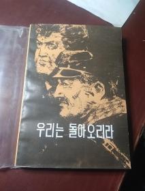 我们一定会回来的(朝鲜文)