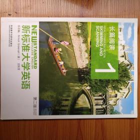 新标准大学英语长篇阅读1 第二版