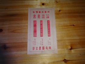 新书出版预告---论语丛书--林语堂,老舍-- 民国时代图书公司出版印刷--单面小16开