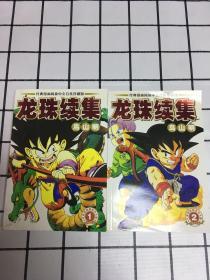 龙珠续集1、2完结篇(两册合售)