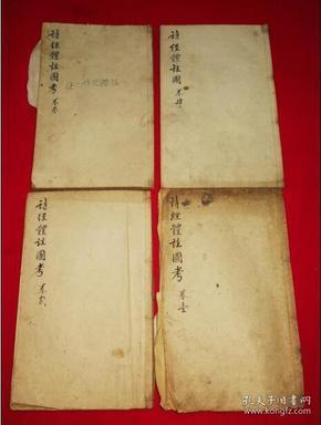 特价清代木刻版本三乐斋藏版诗经体注图考4册8卷一套包老