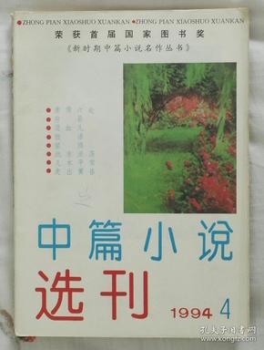 《中篇小说选刊》1994年第4、6期