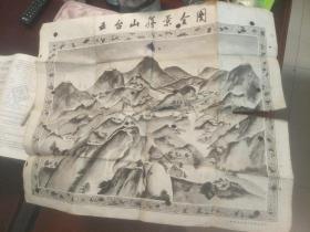 五台山盛景全图