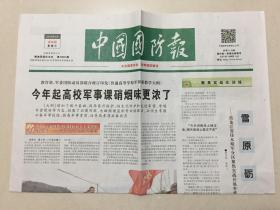 中国国防报 2019年 2月20日 星期三 第3845期 今日4版 邮发代号:1-188