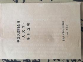 中国大百科全书天文学编目纲要(最初版)