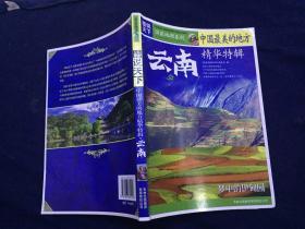 图说天下·国家地理系列:中国最美的地方精华特辑(云南)