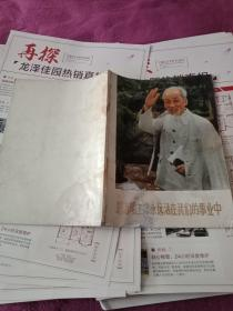 胡志明主席永远活在我们的事业中