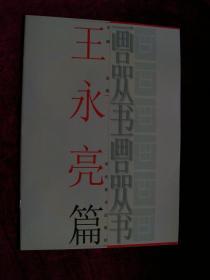画品丛书:王永亮篇