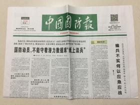 中国国防报 2019年 2月25日 星期一 第3848期 今日4版 邮发代号:1-188