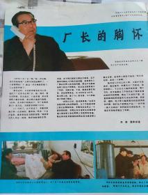 吉林省四平市植物油厂厂长李德有图片资料