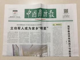 中国国防报 2019年 2月26日 星期二 第3849期 今日4版 邮发代号:1-188