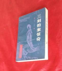 三刻拍案惊奇-- 北京大学 【正版书】一版一印