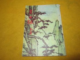 碧血剑 下册(金庸)——封面有一点划线,自然旧