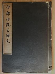 伊都内亲王愿文 清雅堂1943年珂罗版 现货包邮