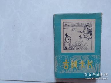 古诗卡片[ 小学六年级上 ]