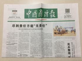 中国国防报 2019年 2月27日 星期三 第3850期 今日4版 邮发代号:1-188