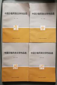 中国少数民族文学作品选《全4册》