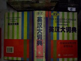英汉大词典 首届国家图书奖获奖作品