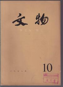 文物 1978年第10期