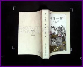 二十世纪外国文学丛书 蒂博一家 中