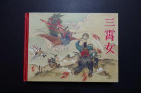 《三霄女》《三宵女》黑美 老連堂版  封神演義連環畫  龍頭書