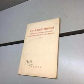关于人民公社若干问题的决议 汉英对照