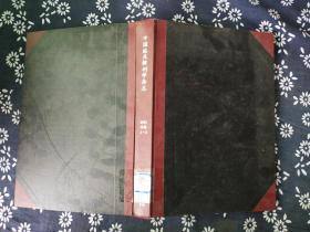 涓浗涓村簥瑙e墫瀛︽潅蹇� 2001 19鍗�1-4