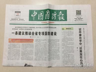 中国国防报 2019年 3月1日 星期五 第3852期 今日4版 邮发代号:1-188