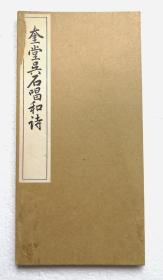 【吴石:奎堂吴石唱和诗】与日本前首相青浦奎堂唱和汉诗集 / 手书影印 / 经折装一册