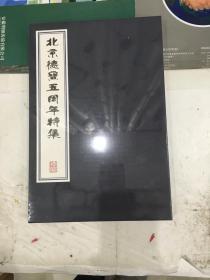 北京德宝五周年特集(布面精装,全新塑封)
