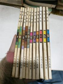 儿童文学 1984年7-10、12期,1985年1-6期(11册合售,价包快递)