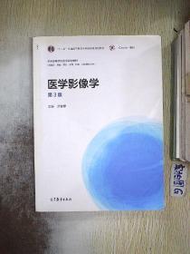 醫學影像學(第3版)