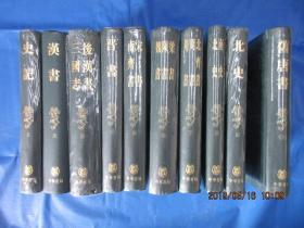 二十四史缩印本(1-10)共10本合售    硬精装