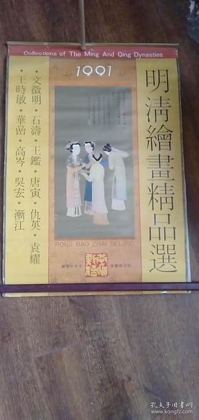 1991年挂历:明清绘画精品选 文征明 石涛 王铿 唐寅 仇英 袁耀 王时敏等