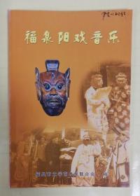 福泉阳戏音乐   qs3