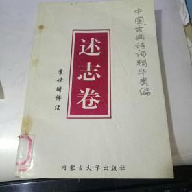 中国古典诗词精华类编 述志卷