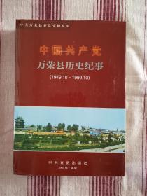 中国共产党万荣县历史纪事(第二卷)1949.10-1999-10精装