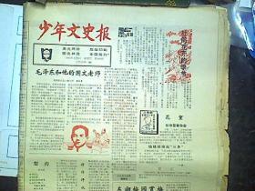 少年文史报1992年14期合售